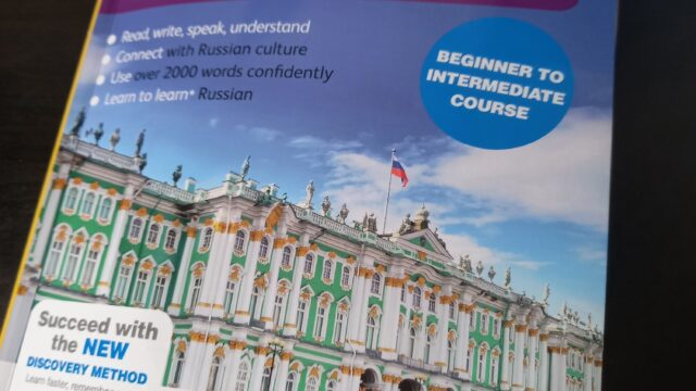 ロシア語の教科書